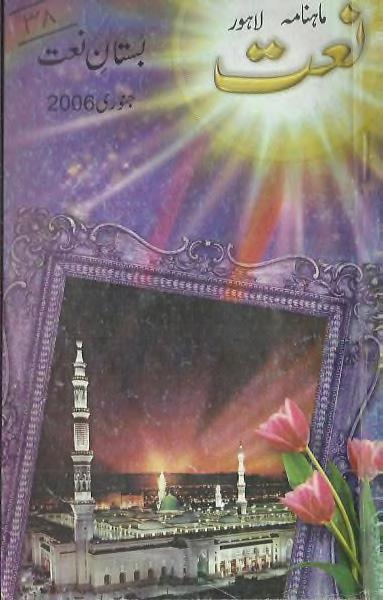 Bastan e naat by raja rasheed mahmood naat vol 38 download pdf book