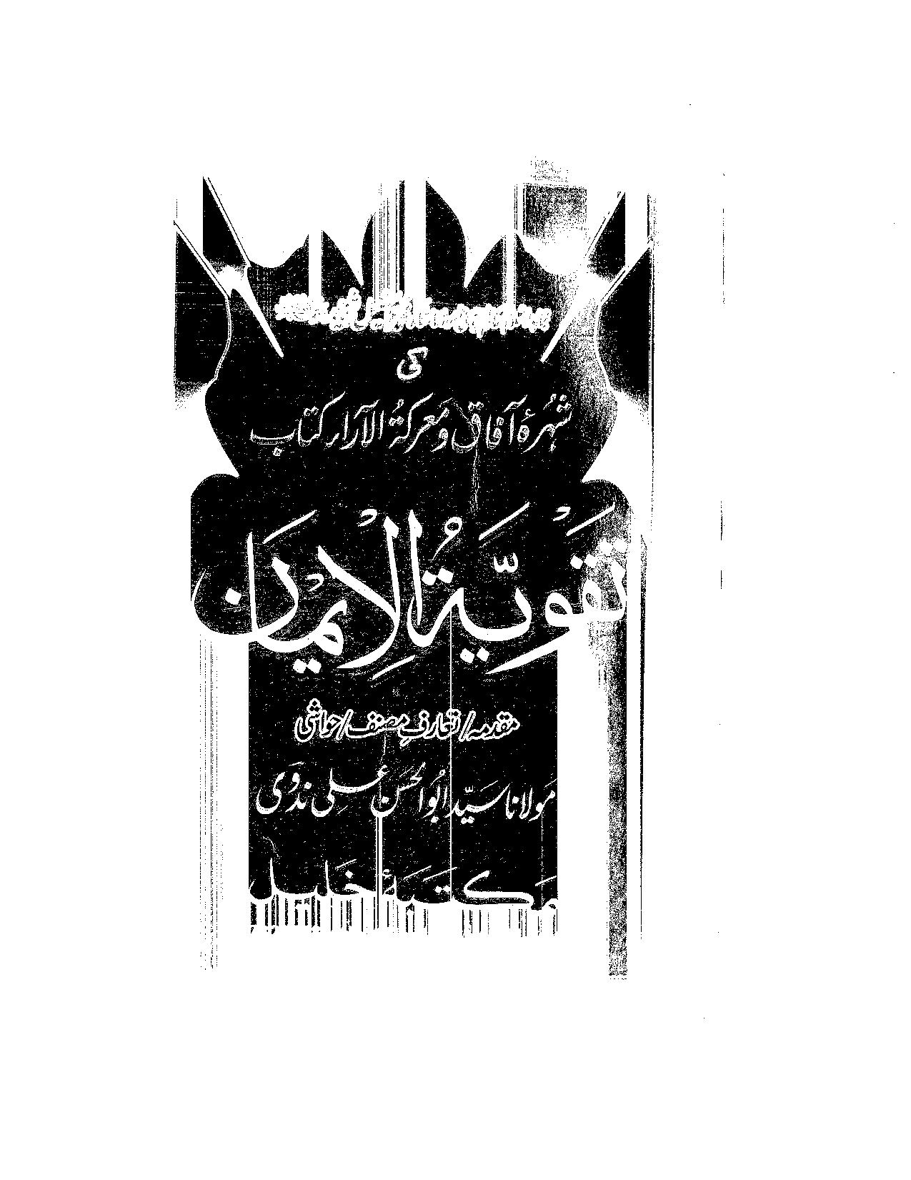 Taqwiat ul iman tarjuma hawashi download pdf book