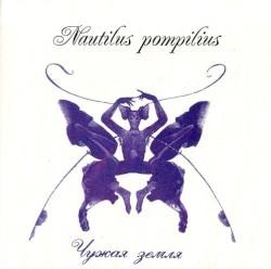 Nautilus Pompilius - Na beregu bezymjannoy reki