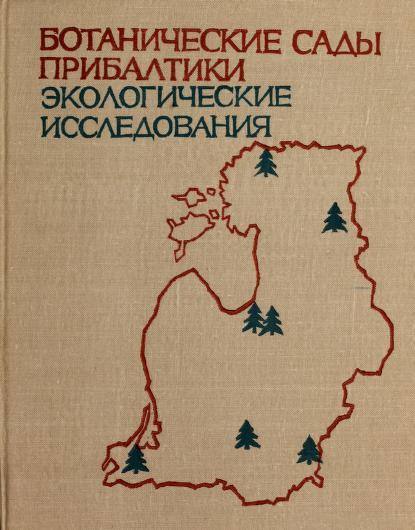 Botanicheskie sady Pribaltiki by [redakt͡s︡ionnai͡a︡ kollegii͡a︡ I͡U︡.L. Martin (otv. redaktor) ... et al.].