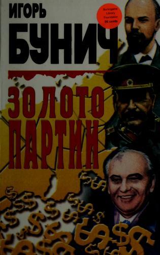 Zoloto Partii by Igor Bunich